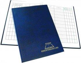 Księga korespondencyjna Warta, A4, 96 kart, granatowy